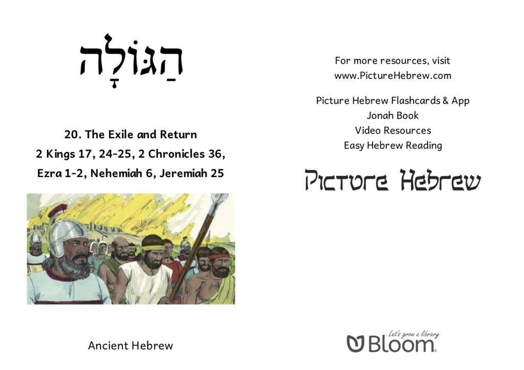 Free Resources - Picture Hebrew